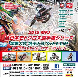 2015jmx_rd2.jpg