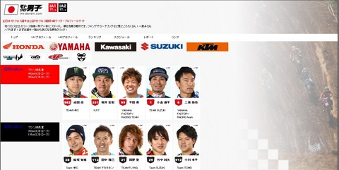 モトクロ男子2016-1.jpg