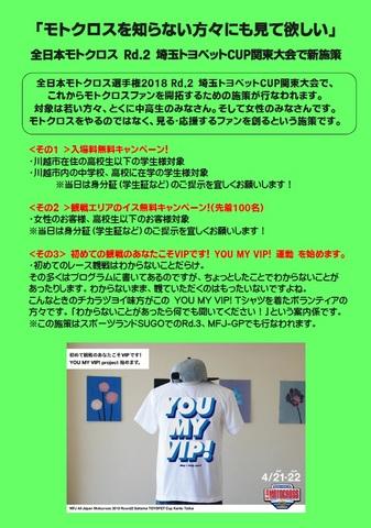 kaitaku_shousai.jpg